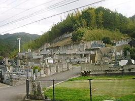北の佐古墓地